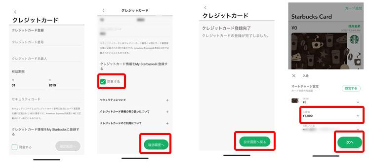 デジタルカードへの入金方法2