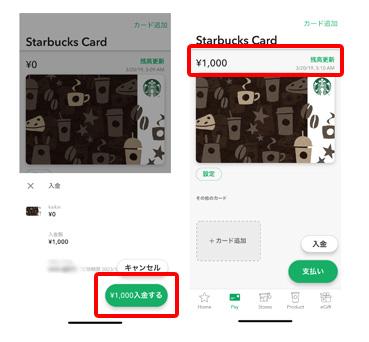 デジタルカード入金方法3