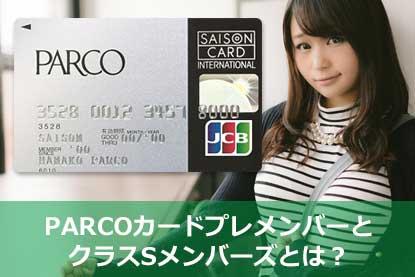 PARCOカードプレメンバーとクラスSメンバーズとは?