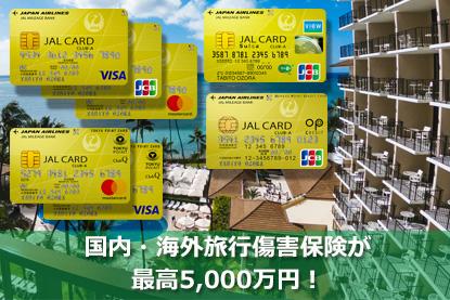 国内・海外旅行傷害保険が最高5,000万円!