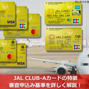 JAL CLUB-Aカードの特徴と審査申込み基準を詳しく解説!