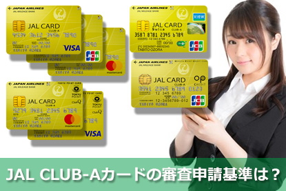 JAL CLUB-Aカードの審査申請基準は?