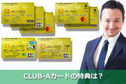 CLUB-Aカードの特典は?