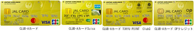 JAL CLUB-Aカードの種類は?