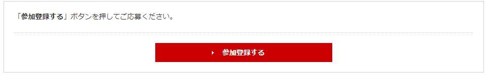 スターバックス特約店提携記念キャンペーン登録方法4