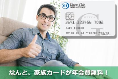 なんと、家族カードが年会費無料!