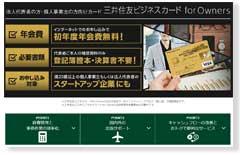 三井住友ビジネスカード for Owners公式サイト