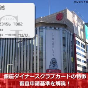 銀座ダイナースクラブカードの特徴や審査申請基準を解説!