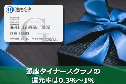 銀座ダイナースクラブの還元率は0.3%~1%