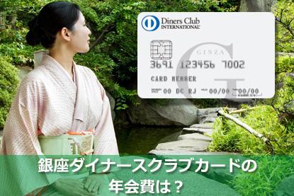 銀座ダイナースクラブカードの年会費は?