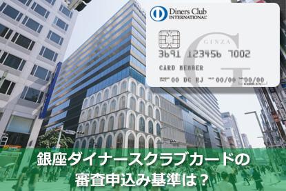 銀座ダイナースクラブカードの審査申込み基準は?
