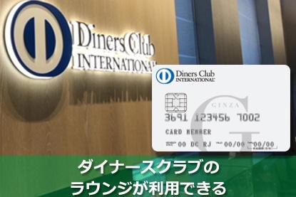 ダイナースクラブのラウンジが利用できる