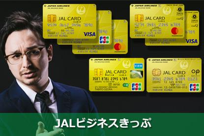 JALビジネスきっぷ