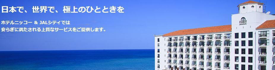ホテルニッコー&JALシティの割引・特典!