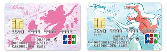 気になるディズニー★JCBカードのデザインは?