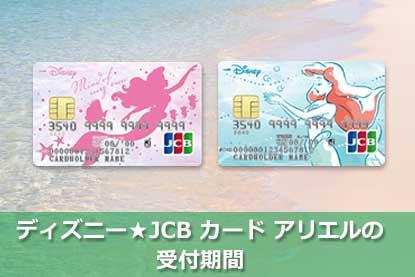 ディズニー★JCB カード アリエルの 受付期間