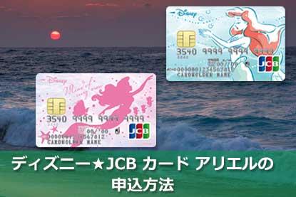ディズニー★JCB カード アリエルの申込方法