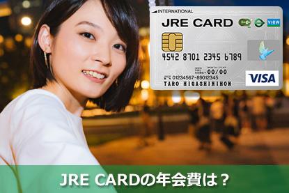 JRE CARDの年会費は?