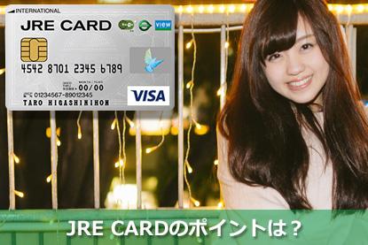 JRE CARDのポイントは?