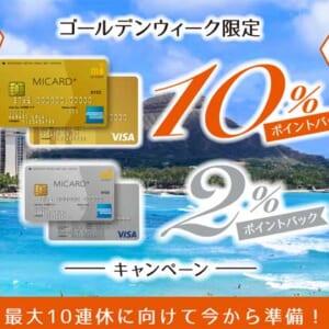 三越伊勢丹のエムアイカードゴールド(プラスゴールド)がなんとGW10連休 ポイント最大10%キャンペーン開催!