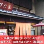 札幌かに家はクレジットカード・電子マネーは使えますか?【知恵袋】