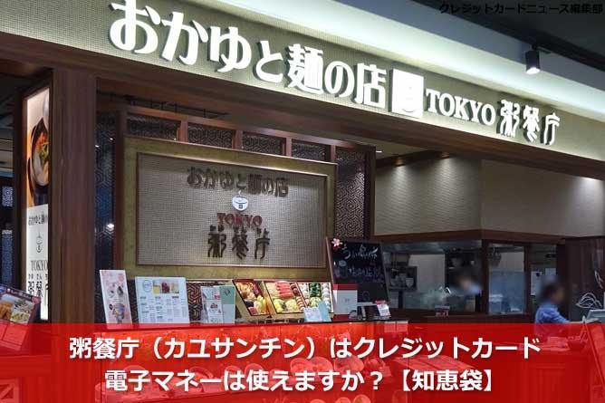 粥餐庁(カユサンチン)はクレジットカード・電子マネーは使えますか?【知恵袋】