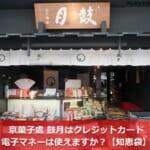 京菓子處 鼓月はクレジットカード・電子マネーは使えますか?【知恵袋】
