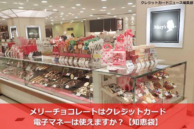 メリーチョコレートはクレジットカード・電子マネーは使えますか?【知恵袋】