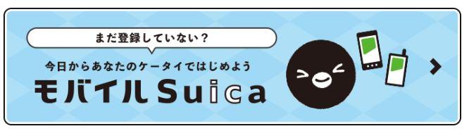 モバイルSuica、GPay、ApplePay対応!