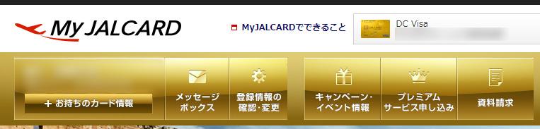 JALカードをすでに持ってる方は?