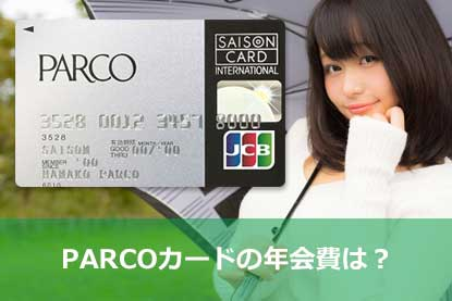 PARCOカードの年会費は?