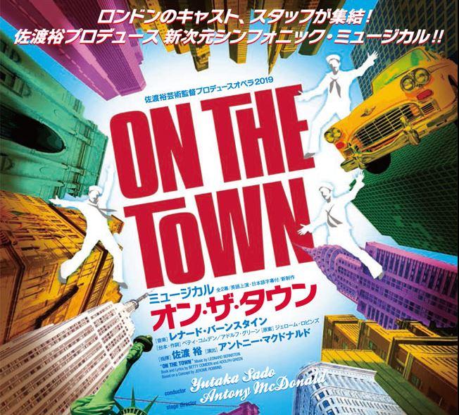 指揮者:佐渡裕プロデュース「オン・ザ・タウン」のミュージカル