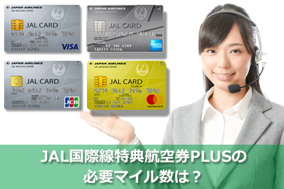 JAL国際線特典航空券PLUSの必要マイル数は?