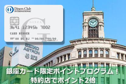 銀座カード限定ポイントプログラム!特約店でポイント2倍