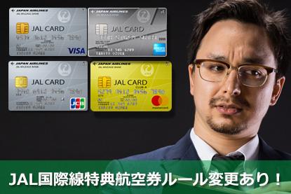 JAL国際線特典航空券ルール変更あり!