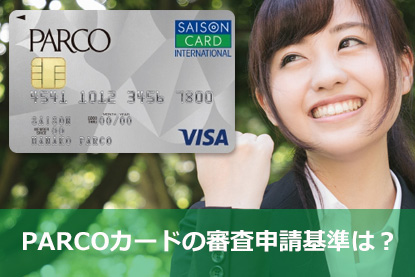 PARCOカードの審査申請基準は?