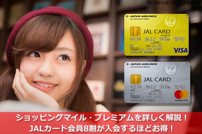 ショッピングマイル・プレミアムを詳しく解説!JALカード会員8割が入会するほどお得!
