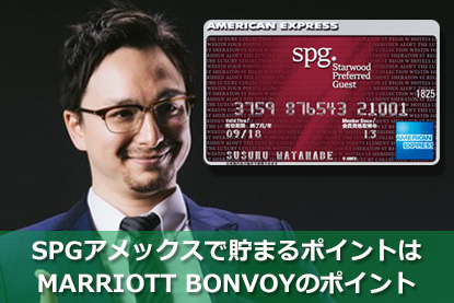 SPGアメックスで貯まるポイントはMARRIOTT BONVOYのポイント