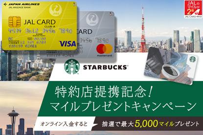スターバックス特約店提携記念キャンペーンの全貌!