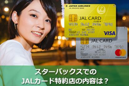 スターバックスでのJALカード特約店の内容は?