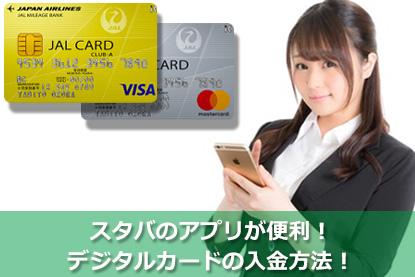 スタバのアプリが便利!デジタルカードの入金方法!