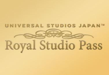 ロイヤル・スタジオ・パス