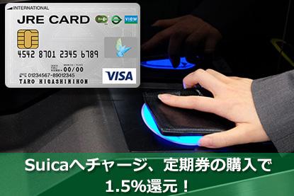 Suicaへチャージ、定期券の購入で1.5%還元!