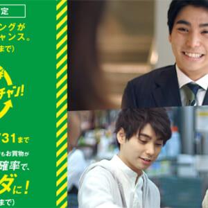 三井住友カード・三井住友銀行に新規入会限定で50回に1回の確率でショッピングがタダになるキャンペーンを開始!