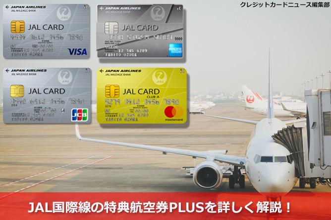 JAL国際線の特典航空券PLUSを詳しく解説!