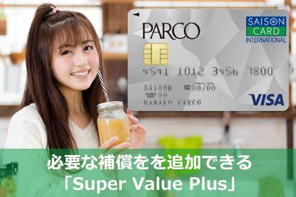必要な補償をを追加できる「Super Value Plus」