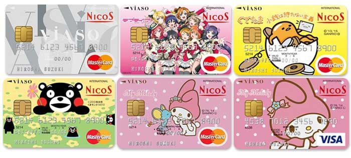 自動キャッシュバックといえば!VIASOカード(ビアソカード)