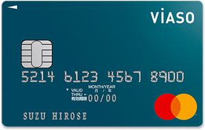 基本のVIASOカードは?