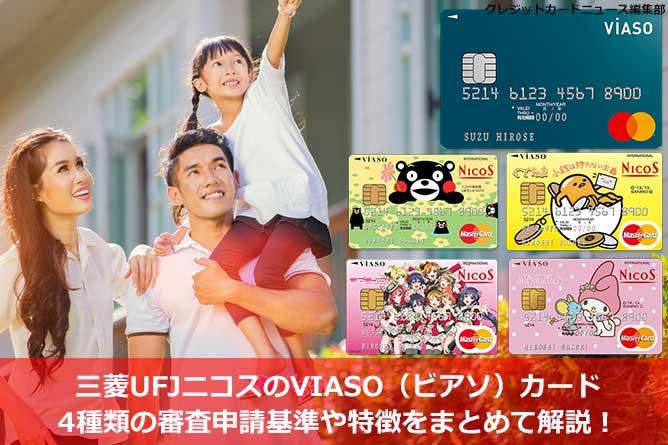 三菱UFJニコスのVIASO(ビアソ)カード4種類の審査申請基準や特徴をまとめて解説!