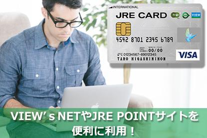 VIEW'sNETやJRE POINTサイトを便利に利用!